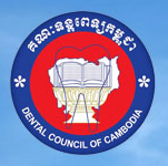 Dental Council of Cambodia (គណៈទន្តពេទ្យ​កម្ពុជា)